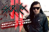 """新世代ラウディック・エレクトロ代表!SKRILLEXを聴いて""""今""""を体感せよ!"""