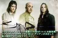 ラウドロック・シーンの重鎮STAINDが遂に本領発揮。 アグレッシヴなサウンドと美しいメロディが共存した 集大成的アルバムをリリース!!