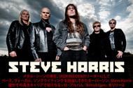 メタル・シーンの帝王、IRON MAIDENのリーダーにして、ベース、ヴォーカル、ソングライティングを担当してきたキーパーソン、Steve Harris。彼がその長きキャリアで初となるソロ・アルバム『British Lion』をリリース