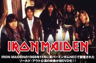 IRON MAIDENの1988年11月に英バーミンガムNECで開催された ソールド・アウト公演の映像が初DVD化!!