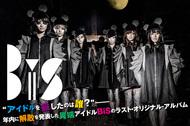"""""""アイドルを殺したのは誰?""""――年内に解散を発表した異端アイドルBiSのラスト・オリジナル・アルバム"""