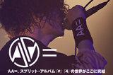 AA=、スプリット・アルバム『#』『4』の世界がここに完結