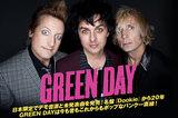日本限定でデモ音源と未発表曲を発売!名盤『Dookie』から20年、GREEN DAYは今も昔もこれからもポップなパンク一直線!