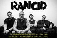 ファン待望のRANCIDの5年ぶりニュー・アルバムは、もしかしたらパンクを救うかもしれないパンク・ロック!