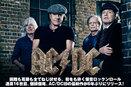困難も葛藤も全てねじ伏せる、岩をも砕く爆音ロックンロール 通算16枚目、徹頭徹尾、AC/DC印の最新作が6年ぶりにリリース!