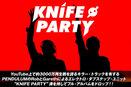 """YouTube上で約3000万再生数を誇るキラー・トラックを有するPENDULUMのRobとGarethによるエレクトロ・ダブステップ・ユニット""""KNIFE PARTY""""、満を持してフル・アルバムをドロップ!!"""