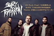UK Rock Chart 1位を獲得したBURY TOMORROWの最新作『Runes』が遂にここ日本でもリリース!