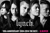 lynch. 『10th ANNIVERSARY 2004-2014 THE BEST』全曲解説