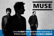 ジャンルを横断するMUSEの7thアルバム『Drones』にギター・ロックとラウドロックふたつの視点から徹底解析