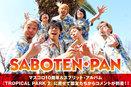 マスコロ10周年&スプリット・アルバム『TROPICAL PARK 2』に寄せて盟友たちからコメントが到着!!