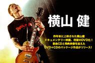 横山健というひとりのパンク・ロッカーの生き様を追ったドキュメンタリー映画が、新曲CDと特典映像を加えたパッケージで、ついに待望のリリース!