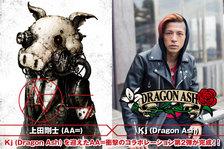 AA=×Kj (Dragon Ash)