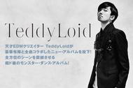天才EDMクリエイター TeddyLoidが豪華布陣と全曲コラボしたニュー・アルバムを投下! 全方位のシーンを震撼させる、超ド級のモンスター・ダンス・アルバム!