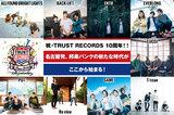 祝・TRUST RECORDS 10周年!! 名古屋発、邦楽パンクの新たな時代がここから始まる!