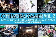"""ストリート・カルチャーと一体化した新感覚エクストリーム・ロック・フェス、""""CHIMERA GAMES""""第2弾開催!"""