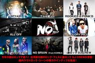 今年の夏はロックで遊べ! 台湾最大級のロック・フェスに激ロック DJ CREWが参戦! 国内ラウドロック・シーンの強力ラインナップも集結!