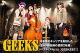8年間のキャリアを封印した、全40曲収録の濃厚2枚組ベスト・アルバム『GEEKEST』!