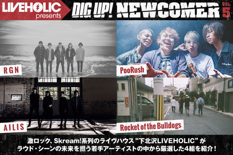 LIVEHOLIC presents DIG UP! NEWCOMER