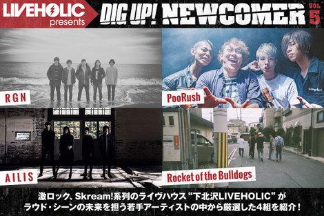 LIVEHOLIC presents DIG UP! NEWCOMER