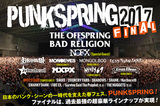 日本のパンク・シーンの一時代を支えた春フェス、PUNKSPRING! ファイナルは、過去最強の超豪華ラインナップが実現!
