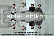 これは華麗な進化か、壮大な寄り道か―― ENTER SHIKARIの創造性が爆発した最高にポップなニュー・アルバムが完成!