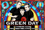 ロックの神様が愛した全22曲!インディーズ時代から新曲まで網羅したGREEN DAY完全ベスト!