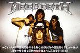 ヘヴィ・メタルの歴史にその名を刻むMEGADETHの伝説的なデビュー作が、33年の時を経て圧倒的な音像と共に真なる姿で蘇る!