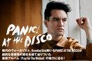 稀代のヴォーカリスト、Brendon Urie率いるPANIC! AT THE DISCOが、劇的な音楽性の変化を経て辿りついた最新アルバム『Pray For The Wicked』の魅力に迫る!