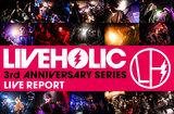 """激ロックエンタテインメントが運営するライヴハウス""""下北沢LIVEHOLIC""""の3周年記念イベントを一挙レポート!"""