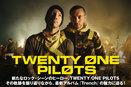 新たなロック・シーンのヒーロー、TWENTY ONE PILOTS。その軌跡を振り返りながら、最新アルバム『Trench』の魅力に迫る!