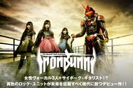 女性ヴォーカル3人+サイボーグ・ギタリスト!? 異色のロック・ユニットが未来を征服すべく現代に放つデビュー作!!