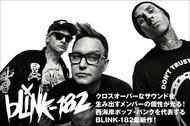 クロスオーバーなサウンドを生み出すメンバーの個性が光る! 西海岸ポップ・パンクを代表するBLINK-182最新作!