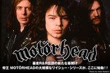 暴走R&R伝説の新たな幕開け――帝王 MOTÖRHEADの大規模なリイシュー・シリーズが、ここに始動!!