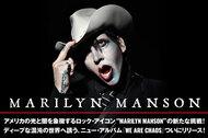 """アメリカの光と闇を象徴するロック・アイコン""""MARILYN MANSON""""の新たな挑戦! ディープな混沌の世界へ誘う、ニュー・アルバム『WE ARE CHAOS』ついにリリース!"""