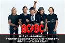 ロックンロールよ永遠なれ――不死鳥の如く蘇ったAC/DCが再びロックンロールを鳴らすべく、最高のニュー・アルバムをリリース!
