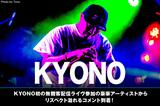 KYONO初の無観客配信ライヴ参加の豪華アーティストから リスペクト溢れるコメント到着!