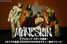 すでにロック・スターの風格! イタリアの新星 MÅNESKINが日本デビュー盤をリリース!