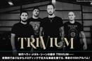 現代ヘヴィ・メタル・シーンの旗手 TRIVIUM――攻撃的でありながらメロディックで壮大な楽曲を奏でる、渾身の10thアルバム!