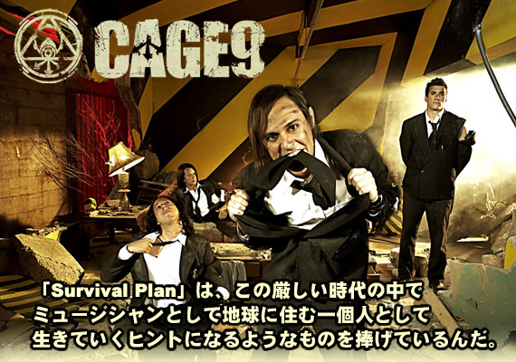 CAGE9