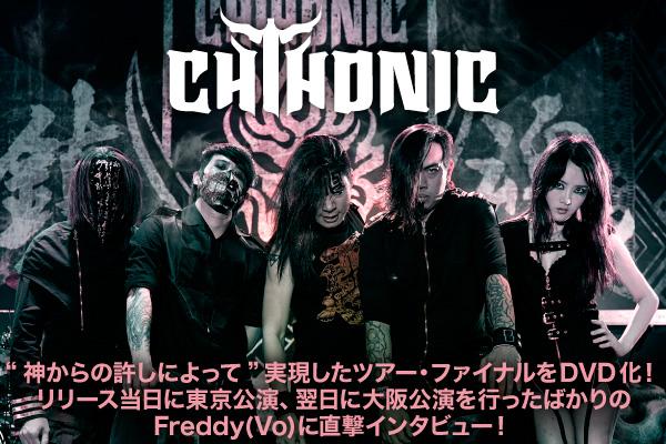 CHTHONIC