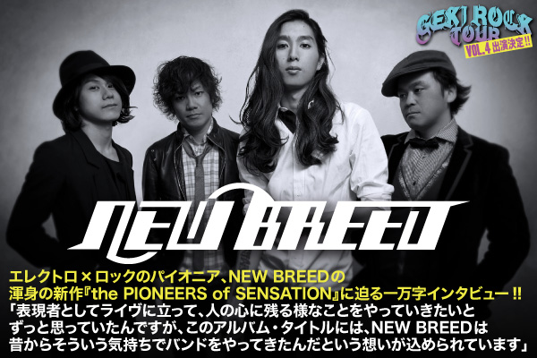 NEW BREED