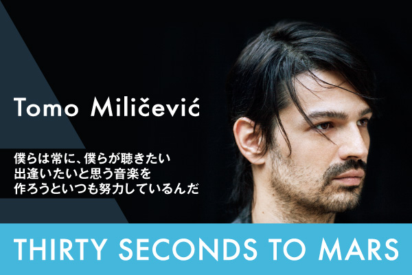 30 SECONDS TO MARS (Tomo Miličević)