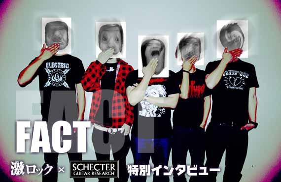 SCHECTER 特別コラボ企画インタビュー(FACT)