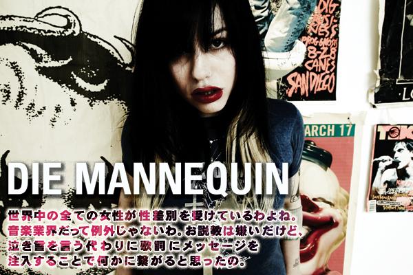 DIE MANNEQUIN