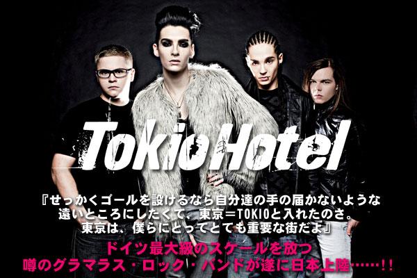 http://gekirock.com/interview/2011/02/tokio_hotel.jpg
