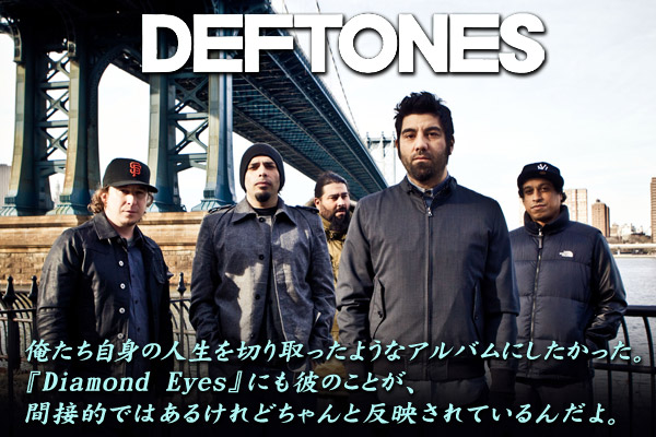 deftones 激ロック インタビュー
