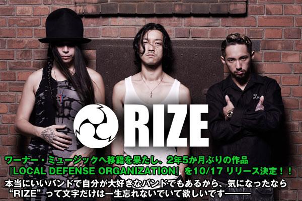 RIZE | 激ロック インタビュー