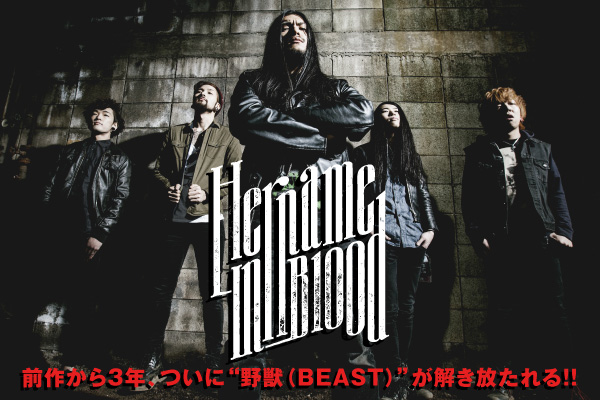 HER NAME IN BLOOD | 激ロック ...
