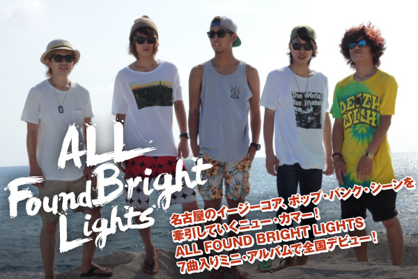 all found bright lights 激ロック インタビュー