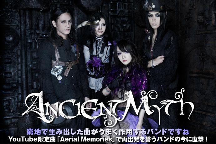ANCIENT MYTH | 激ロック インタ...